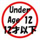 Under Age 12 / 12歳以下入店おことわり